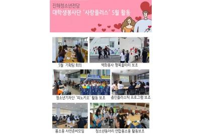 대학생봉사단 '사랑플러스' 5월 활동