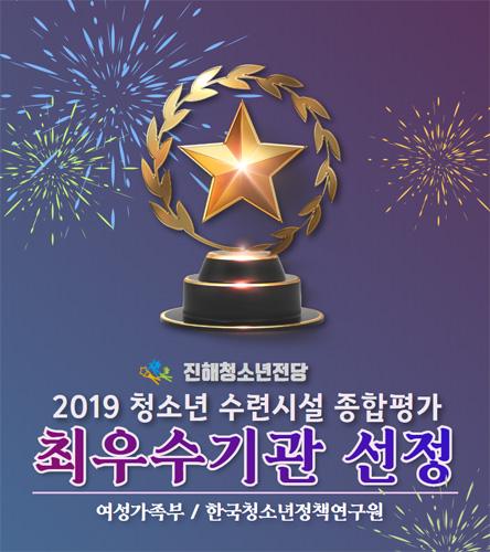 진해청소년전당 - 2019 청소년 수련시설 종합평가 최우수기관 선정