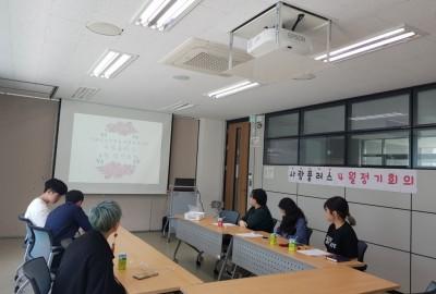 대학생봉사단 '사랑플러스' 4월 정기회의