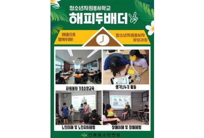 """청소년자원봉사학교 """"해피두배더"""""""